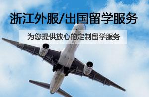 浙江外服出国留学服务