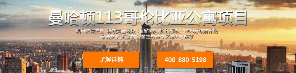 曼哈顿113哥伦比亚公寓项目