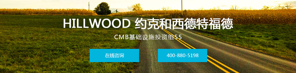 CMB基础设施投资组55