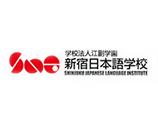 新宿<font color='red'>日本</font>语学校