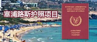 欧盟公民计划——塞浦路斯护照项目