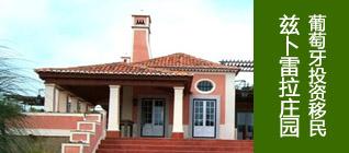 葡萄牙买房移民-兹卜雷拉庄园介绍