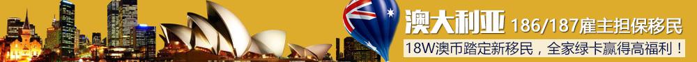 澳大利亚雇主担保移民