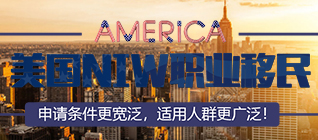 美国NIW职业移民项目