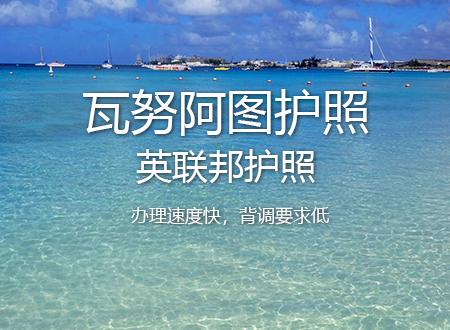 瓦努阿图护照项目