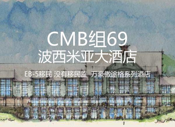 CMB基础设施投资组69