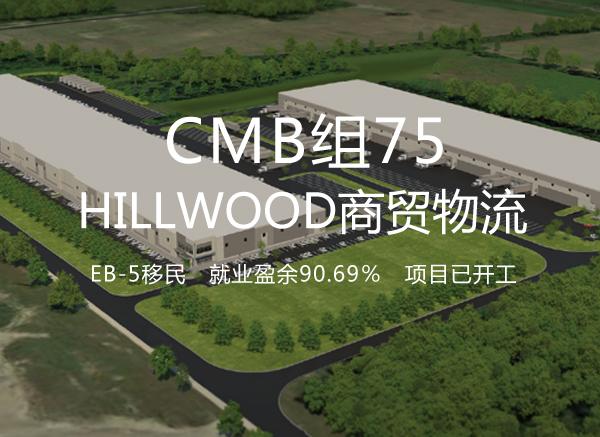 CMB组75HILLWOOD商贸物流