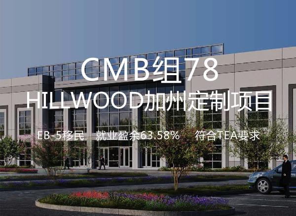 CMB组78HILLWOOD加州定制项目