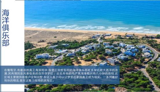 葡萄牙买房移民洛堡项目