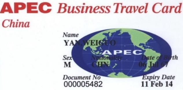 外服签约免费办理APEC商旅卡