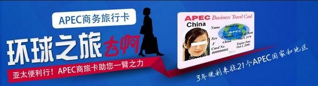 apec商旅卡