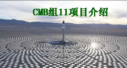 CMB组11项目介绍