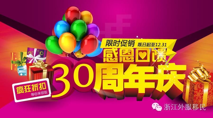 感恩节真情回馈:浙江外服30周年庆3重好礼等您来!