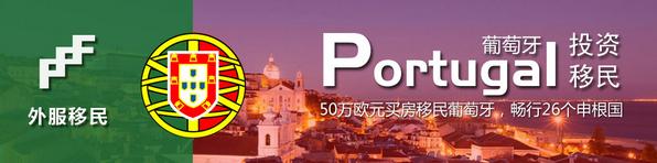 葡萄牙买房移民项目介绍